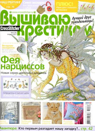 """Журнал """"Вышиваю Крестиком"""""""